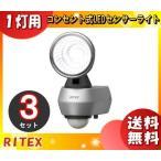 ライテックス LED-AC1010 LEDセンサーライト 防雨タイプ LEDAC1010 「送料無料」 「3台まとめ買い」