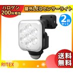 ライテックス LED-AC1011 屋外LEDセンサーライト LEDAC1011 「送料無料」 「2台まとめ買い」