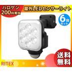 ライテックス LED-AC1011 屋外LEDセンサーライト LEDAC1011 「送料無料」 「6台まとめ買い」