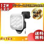 ライテックス LED-AC1012 LEDセンサーライト 12W×1灯 フリーアーム式 LEDAC1012「送料無料」