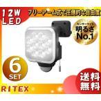 ライテックス LED-AC1012 フリーアーム式LEDセンサーライト 防雨タイプ LEDAC1012 「送料無料」 「6台まとめ買い」