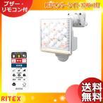 ライテックス LED-AC1015 LEDセンサーライト 12W×1灯 フリーアーム式 リモコン付 LEDAC1015「送料無料」