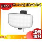 ライテックス LED-AC1027 LEDセンサーライト 27Wワイド フリーアーム式 LEDAC1027「送料無料」