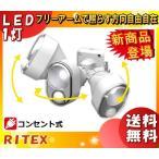 ライテックス LED-AC103 LEDセンサーライト 防雨タイプ LEDAC103 「送料無料」