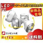 ライテックス LED-AC103 LEDセンサーライト 防雨タイプ LEDAC103 「送料区分A」