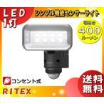 ライテックス LED-AC105 LEDセンサーライト 明るさ400[lm] ハロゲン80W相当 5Wx1灯 電気代1/16[ハロゲン比] 寿命4万時間 お庭等広角照射[ledac105]「送料無料」