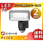 ライテックス LED-AC105 LEDセンサーライト LEDAC105 「送料無料」 「2台まとめ買い」
