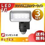 ライテックス LED-AC105 LEDセンサーライト LEDAC105 「送料無料」 「3台まとめ買い」