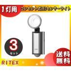 ライテックス LED-AC1510 LEDセンサーライト 防雨タイプ LEDAC1510 「送料無料」 「3台まとめ買い」