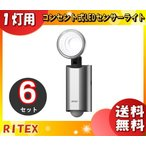 ライテックス LED-AC1510 LEDセンサーライト 防雨タイプ LEDAC1510 「送料無料」 「6台まとめ買い」