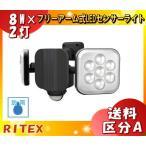 ムサシ RITEX ライテックス LED-AC2016 LEDセンサーライト 8Wx2灯 フリーアーム式 明るい!ハロゲン300W相当 電気代は1/15「送料区分A」「M2M」