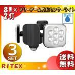 ライテックス LED-AC2016 フリーアーム式LEDセンサーライト 防雨タイプ LEDAC2016 「送料無料」 「3台まとめ買い」