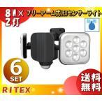 ライテックス LED-AC2016 フリーアーム式LEDセンサーライト 防雨タイプ LEDAC2016 「送料無料」 「6台まとめ買い」