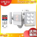 ライテックス LED-AC2018 LEDセンサーライト 9W×2灯 フリーアーム式 リモコン付 LEDAC2018「送料無料」