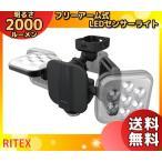 ライテックス LED-AC2022 屋外LEDセンサーライト LEDAC2022 「送料無料」