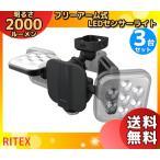 ライテックス LED-AC2022 屋外LEDセンサーライト LEDAC2022 「送料無料」 「3台まとめ買い」