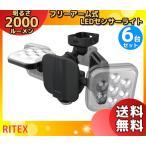 ライテックス LED-AC2022 屋外LEDセンサーライト LEDAC2022 「送料無料」 「6台まとめ買い」