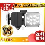 ライテックス 12W×2灯 フリーアーム式 LEDセンサーラ...