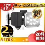 ライテックス LED-AC2024 LEDセンサーライト 12W×2灯 フリーアーム式LEDAC2024「送料無料」「2台まとめ買い」