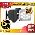 ライテックス LED-AC2024 フリーアーム式LEDセンサーライト 防雨タイプ LEDAC2024 「送料無料」 「6台まとめ買い」