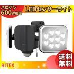 ライテックス LED-AC2028 LEDセンサーライト LEDAC2028 「送料無料」
