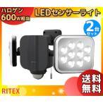 ライテックス LED-AC2028 LEDセンサーライト LEDAC2028 「送料無料」 「2台まとめ買い」