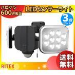 ライテックス LED-AC2028 LEDセンサーライト LEDAC2028 「送料無料」 「3台まとめ買い」