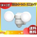 ライテックス LED-AC206 LEDセンサーライト 防雨タイプ LEDAC206 「送料無料」