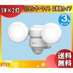 「送料無料」「3台まとめ買い」ムサシ RITEX ライテックス LED-AC206 5Wx2灯 LEDセンサーライト ハロゲン80W相当 明るさ900lm 電気代約1/7