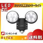 ライテックス LED-AC208 LEDセンサーライト LEDAC208 「送料区分A」
