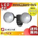 ライテックス LED-AC210 LEDセンサーライト LEDAC210 「送料無料」