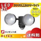 ライテックス LED-AC210 LEDセンサーライト LEDAC210 「送料区分A」