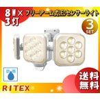 ライテックス LED-AC3025 フリーアーム式LEDセンサーライト 電球色 LEDAC3025 「送料無料」 「3台まとめ買い」