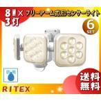 ライテックス LED-AC3025 フリーアーム式LEDセンサーライト 電球色 LEDAC3025 「送料無料」 「6台まとめ買い」