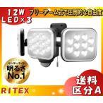 ライテックス LED-AC3036 フリーアーム式LEDセンサーライト AC電源式 12W×3灯 3000lm 防雨タイプ ひもスイッチ付「LEDAC3036」「送料区分A」