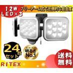 ライテックス LED-AC3036 フリーアーム式LEDセンサーライト 防雨タイプ LEDAC3036 「送料無料」 「24台まとめ買い」