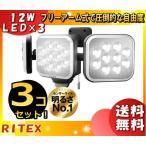ライテックス LED-AC3036 フリーアーム式LEDセンサーライト 防雨タイプ LEDAC3036 「送料無料」 「3台まとめ買い」
