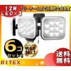 ライテックス LED-AC3036 フリーアーム式LEDセンサーライト 防雨タイプ LEDAC3036 「送料無料」 「6台まとめ買い」