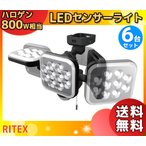 ライテックス LED-AC3042 フリーアーム式LEDセンサーライト LEDAC3042 「送料無料」 「6台まとめ買い」