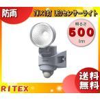 「送料無料」ライテックス LED-AC307 LEDセンサーライト AC電源式 7W×1灯 500lm 防雨タイプ コード3m「LEDAC307」