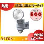 人感センサーライト 屋外 ライテックス LED-AC307 LEDセンサーライト AC電源 7Wx1灯 500lm 防雨タイプ コード3m 大光量スタンダード機[ledac307]「送料区分A」