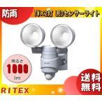 「送料無料」ライテックス LED-AC314 LEDセンサーライト AC電源式 7W×2灯 1000lm 防雨タイプ コード3m「LEDAC314」
