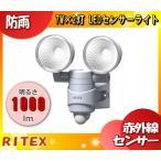 ライテックス LED-AC314 LEDセンサーライト AC電源式 7W×2灯 1000lm 防雨タイプ コード3m「LEDAC314」「送料区分A」