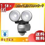 ライテックス LED-AC315 LEDセンサーライト 防雨タイプ LEDAC315 「送料無料」