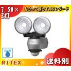 ライテックス 7.5W×2灯 LEDセンサーライト LED-AC315
