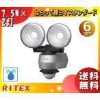 ライテックス LED-AC315 LEDセンサーライト LEDAC315 「送料無料」 「6台まとめ買い」