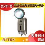 ライテックス LED-AC507 LEDセンサーライト AC電源式 7W×1灯 多機能型 防雨タイプ コード3m「LEDAC507」「送料区分A」