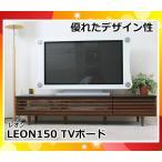 150ローボード「レオン」「LEON150」東馬「代引/日祝配達不可」「送料2590円」