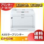 「送料無料」EPSON(エプソン) LP-S6160 スタンダードなA3カラープリンター 高耐久性、高速印刷 ビジネスプリンターLPS6160