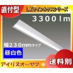 アイリスオーヤマ LX160F-33N-CL40W 昼白色 3300lm FHF32形(高出力)×1灯相当 LED一体型ベースライト LXラインルクス 直付形 230×1250mm「送料区分D」
